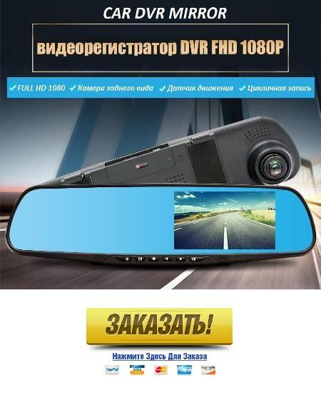зеркало видеорегистратор с 4g