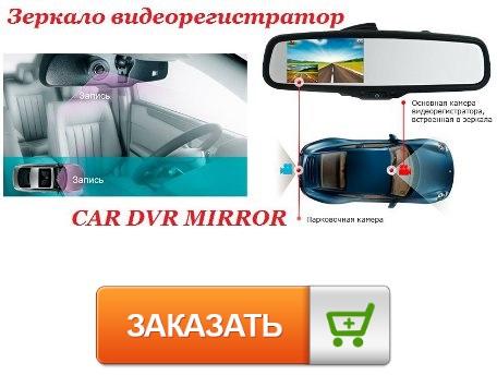 видеорегистратор в зеркале заднего вида купить